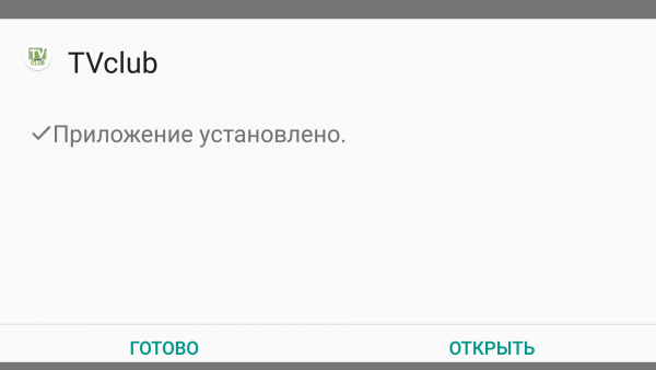TVClub Android установка3.PNG