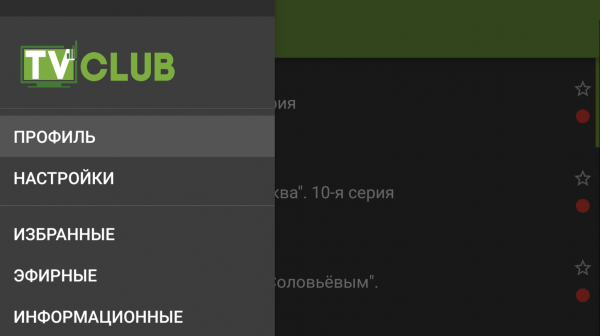 TVClub Android настройки7.PNG
