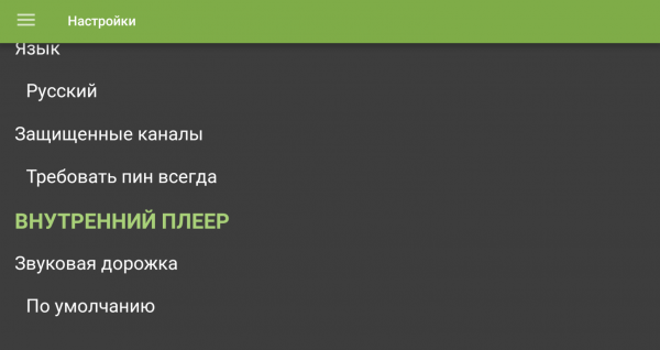 TVClub Android настройки17.PNG