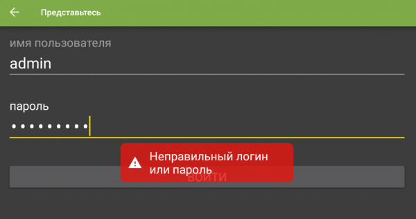 TVClub Android ошибка1.PNG