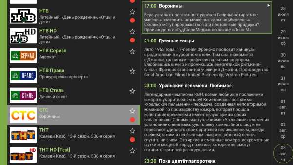 AndroidTV избранное2.png