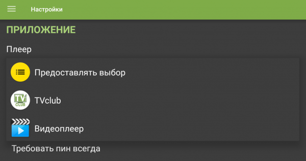 TVClub Android настройки15.PNG