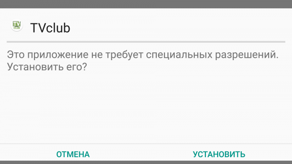 TVClub Android установка1.PNG