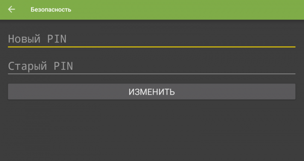 TVClub Android настройки14.PNG