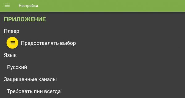 TVClub Android настройки10.PNG