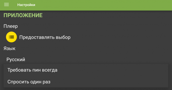 TVClub Android настройки16.PNG